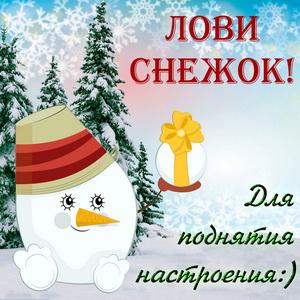 Открытка со снеговиком для поднятия настроения
