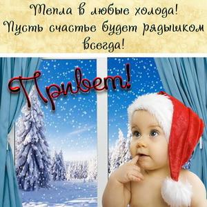 Зимняя открытка с малышом в новогодней шапочке