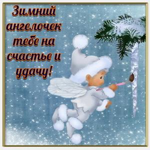 Картинка с зимним ангелочком для тебя