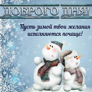 Открытка с добрым пожеланием на зиму