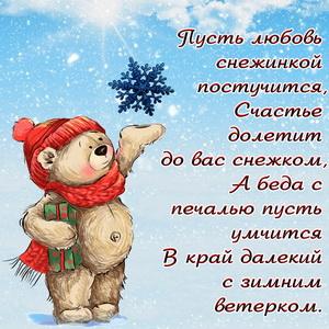 Медвежонок с красивым зимним стишком