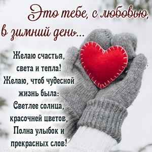 Сердечко в рукавичках с любовью в зимний день