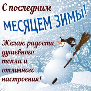 Картинка со снеговиком и пожеланием на февраль