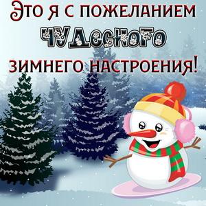 Открытка чудесного зимнего настроения