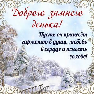 Пожелание доброго зимнего денька в рамке