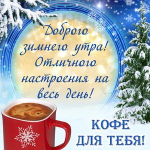 Кружечка кофе для тебя в доброе зимнее утро