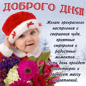 Картинка с пожеланием доброго зимнего дня