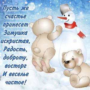 Два медвежонка лепят забавного снеговика