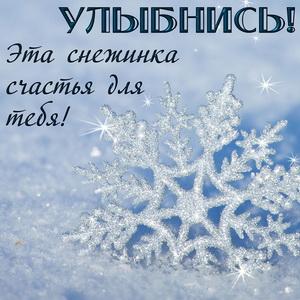 Открытка со снежинкой счастья для тебя