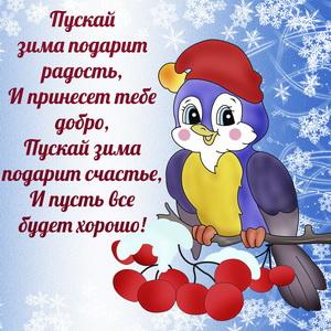 Яркая птичка и красивое зимнее пожелание