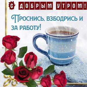 Открытка с чашкой горячего чая среди зимы