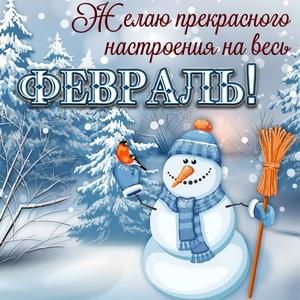 Милый снеговик желает прекрасного настроения