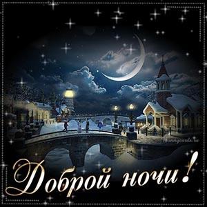 Прекрасная открытка доброй ночи зимой при луне