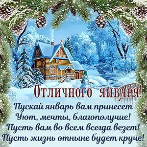 Красивая открытка на январь со стихами и домиком