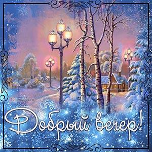 Отличная открытка с пожеланием доброго вечера зимой
