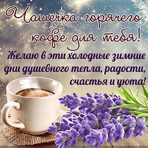 Чашечка горячего кофе для тебя на фоне цветов