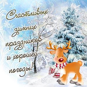 Счастливых зимних праздников и хорошей погоды