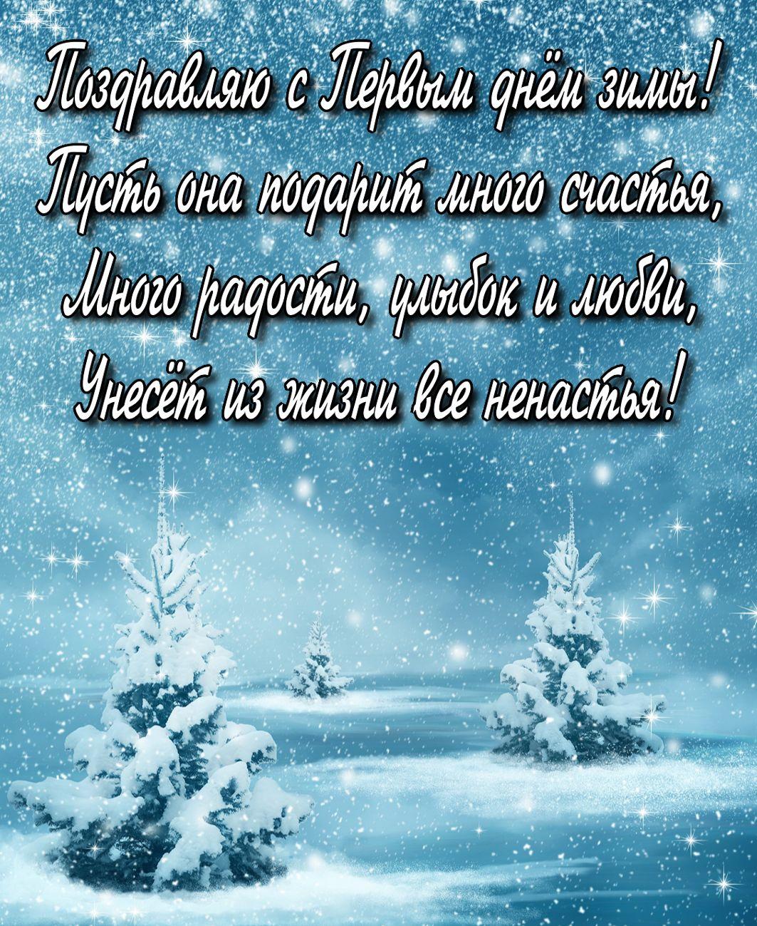 Матвейке, открытки с первым днем зимы со стихами