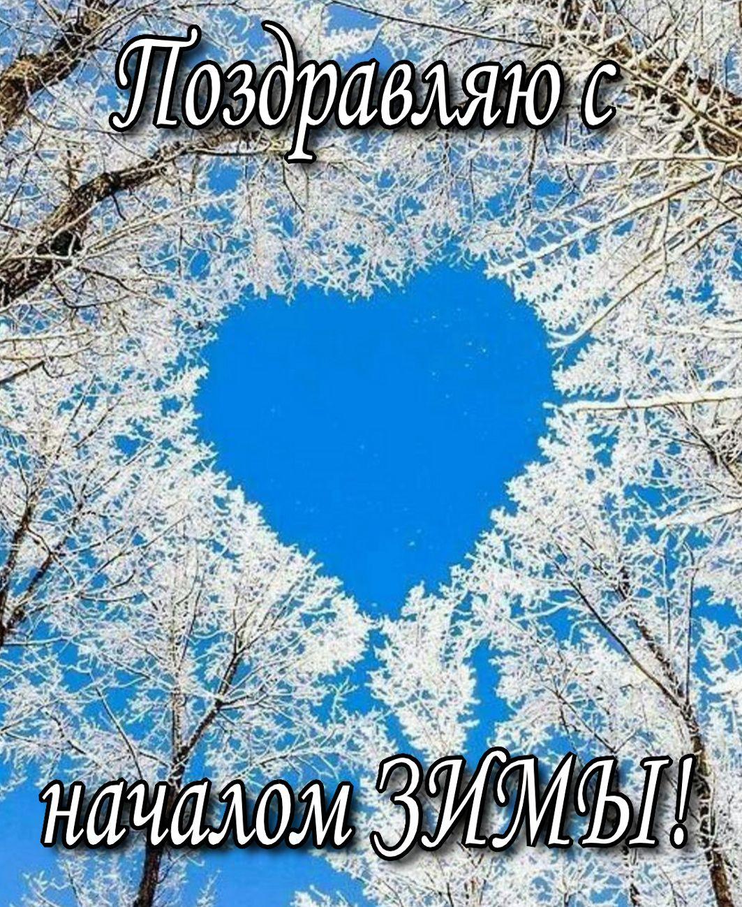 Открытка с началом зимы - сердечко из деревьев в голубом небе