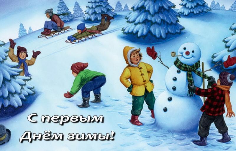 Открытка - дети лепят снеговика и катаются на санках