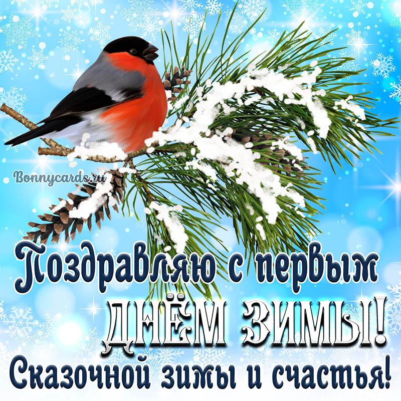 Открытка поздравление с первым днём зимы