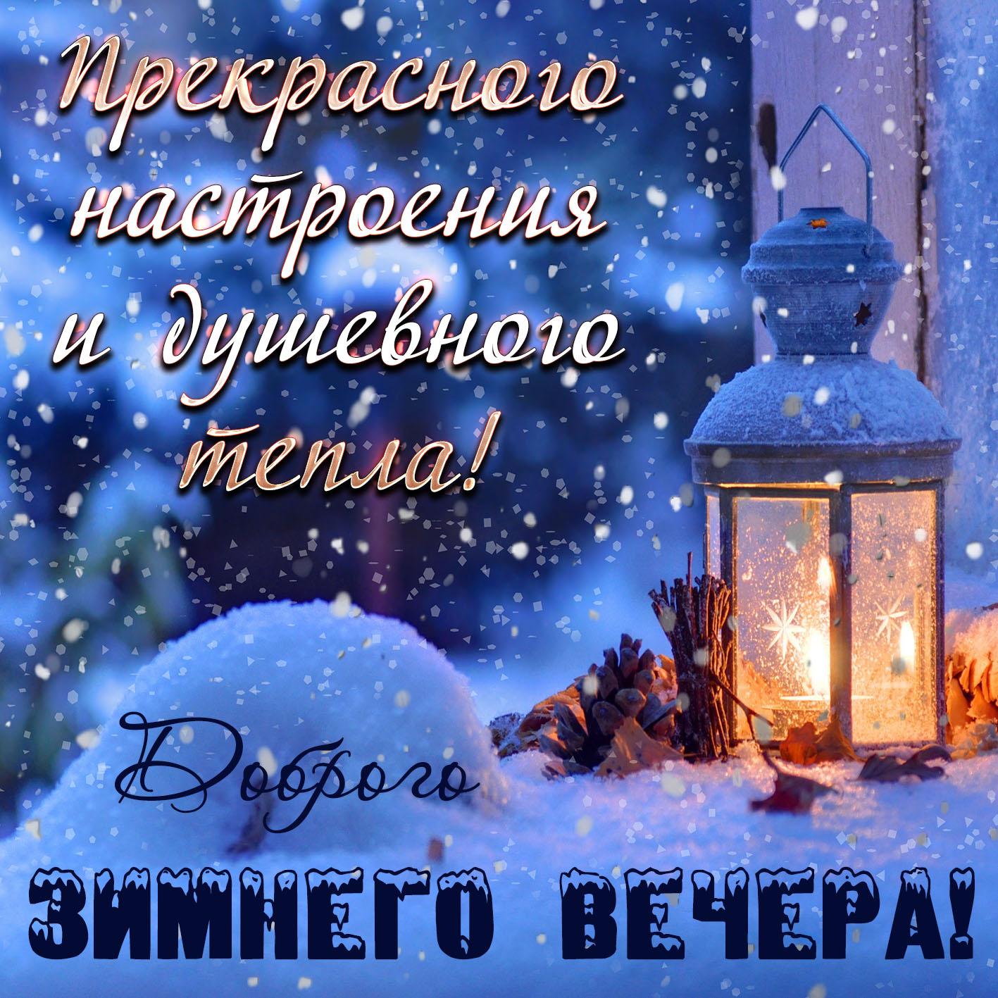 Прикольные картинки зимние доброго вечера