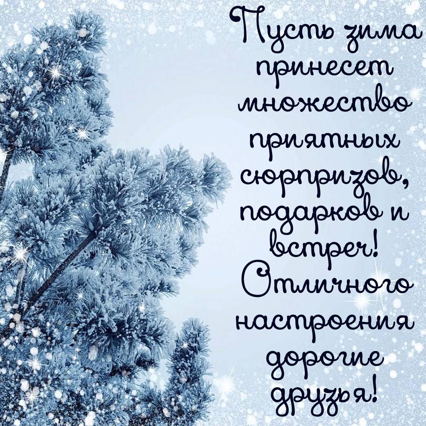 Зимние пожелания в стихах