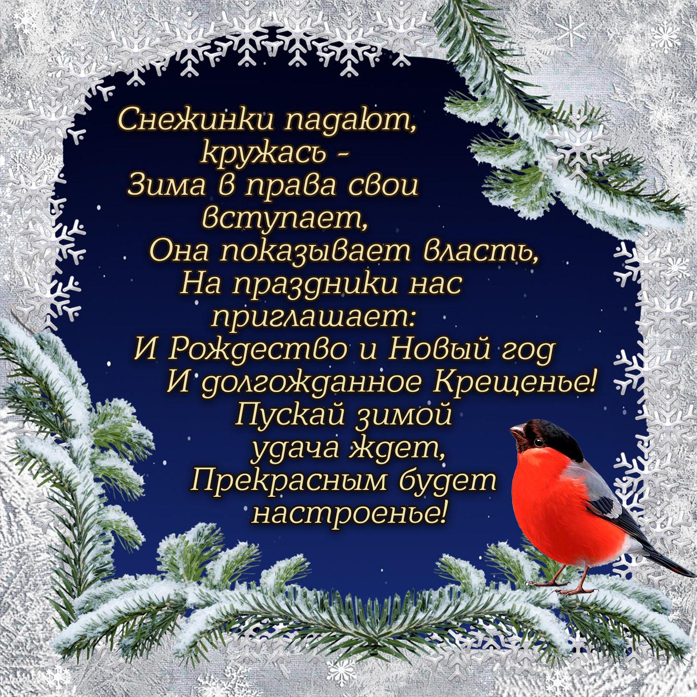 зелени зимние пожелания в картинках со стихами болеро шьют гладкого