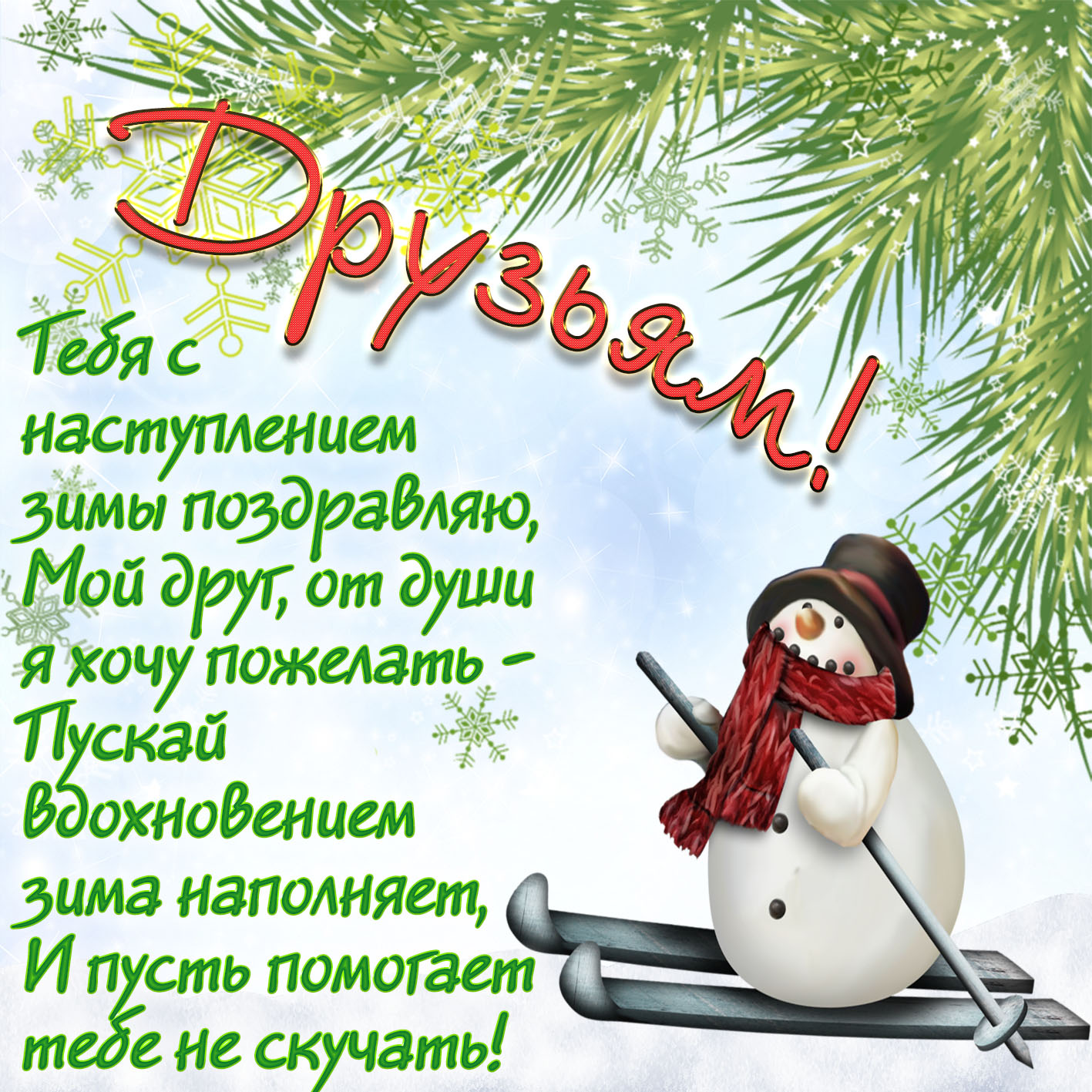 Картинка для друзей со снеговиком и зимним пожеланием