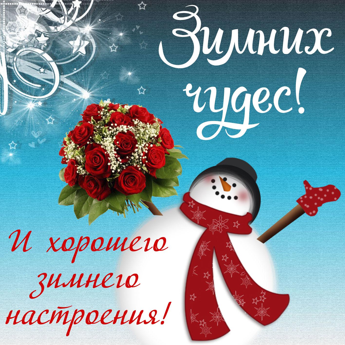 Открытка с добрыми пожеланиями друзьям зимняя
