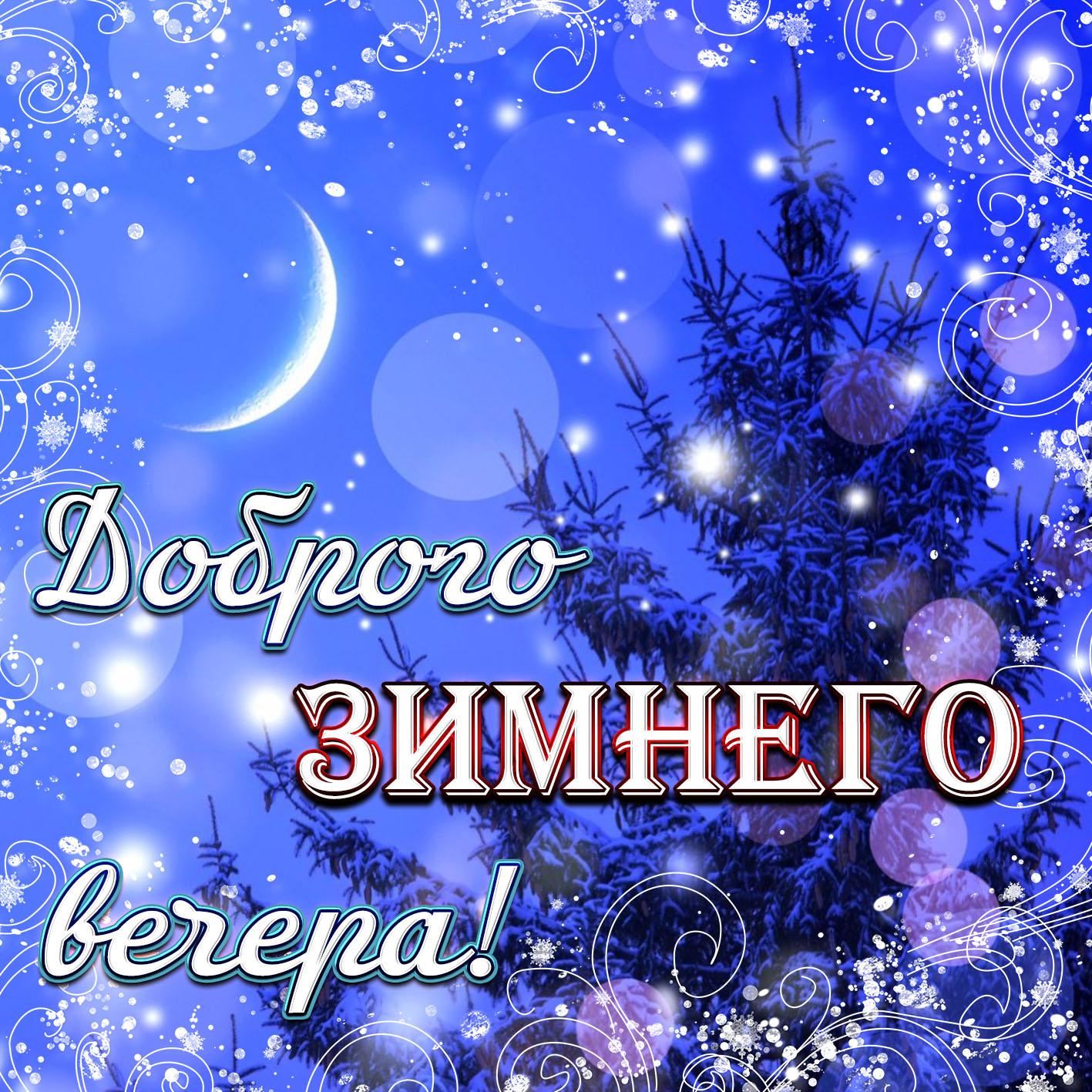 Днем рождения, открытка зимний вечер другу