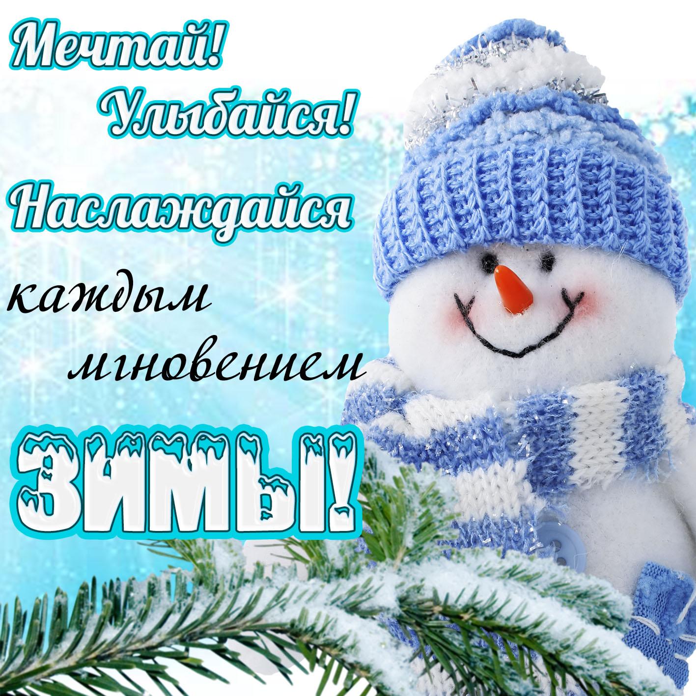зимняя открытка хорошего настроения кожаные модели