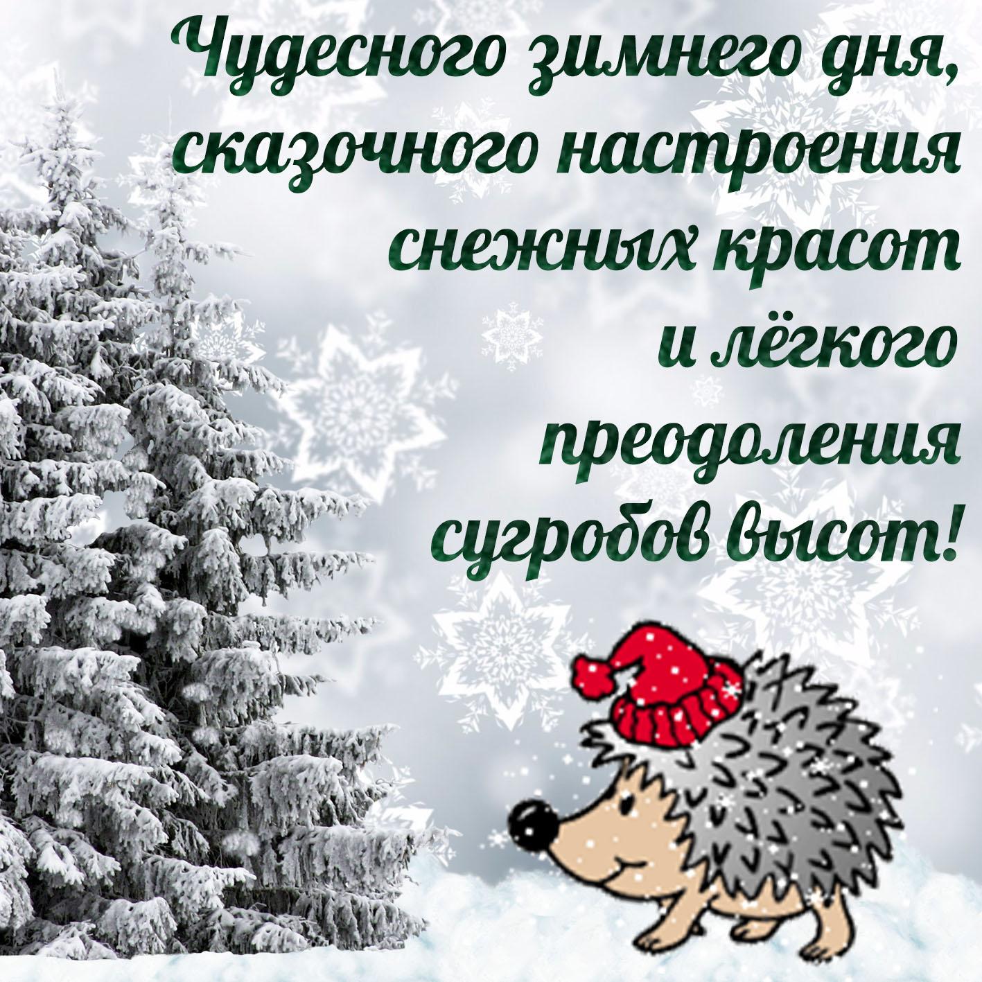 zimnie-pozhelaniya0044.jpg