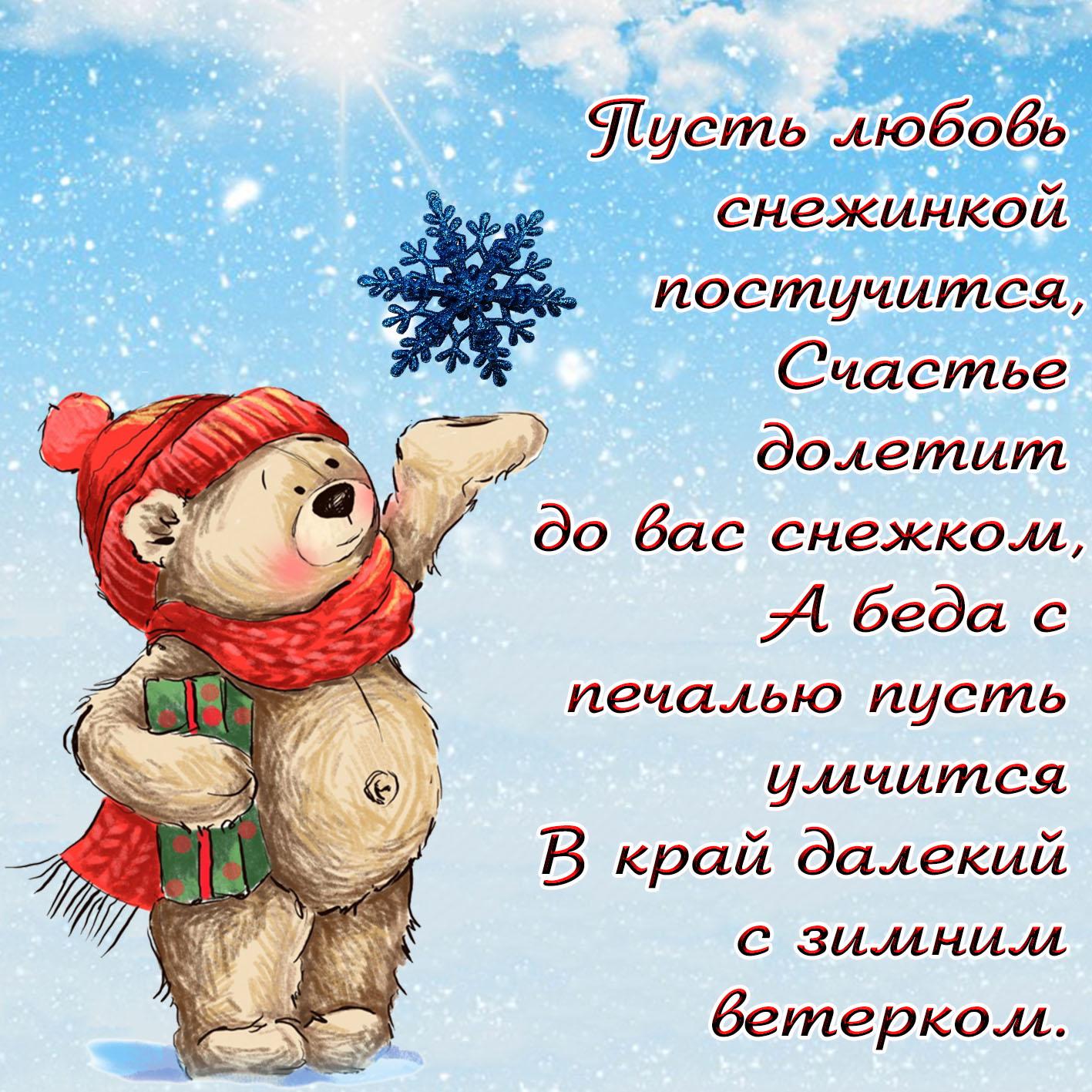 картинки счастливой субботы зима