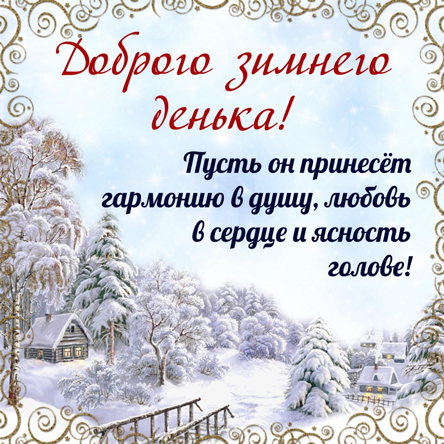 Зимние картинки со стихами доброго дня