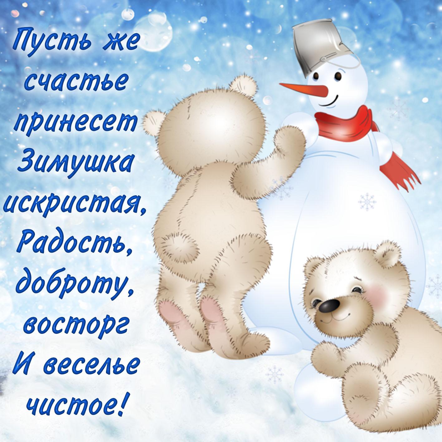 Открытка - два медвежонка лепят забавного снеговика